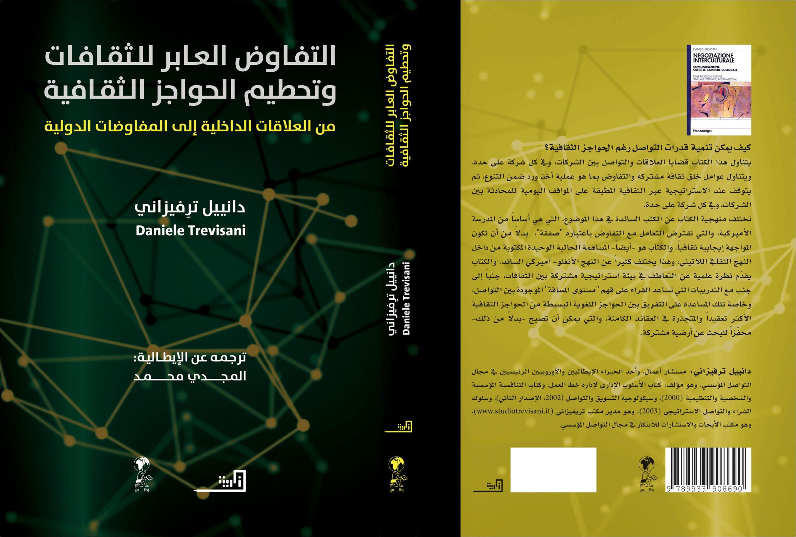 intercultural negotiation daniele trevisani arab edition